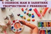 Занимаясь с ребенком творчеством